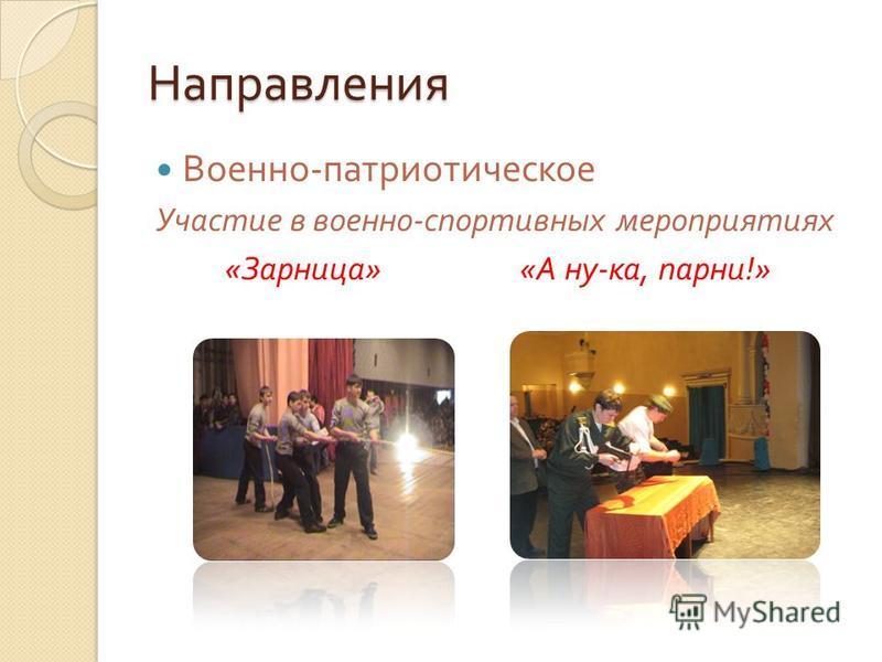 Направления Военно - патриотическое Участие в военно - спортивных мероприятиях « Зарница » « А ну - ка, парни !»