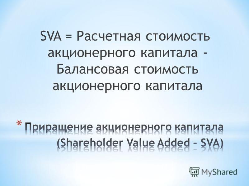 SVA = Расчетная стоимость акционерного капитала - Балансовая стоимость акционерного капитала