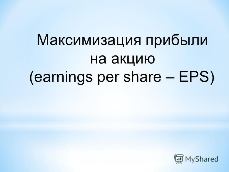 Максимизация прибыли на акцию (earnings per share – EPS)