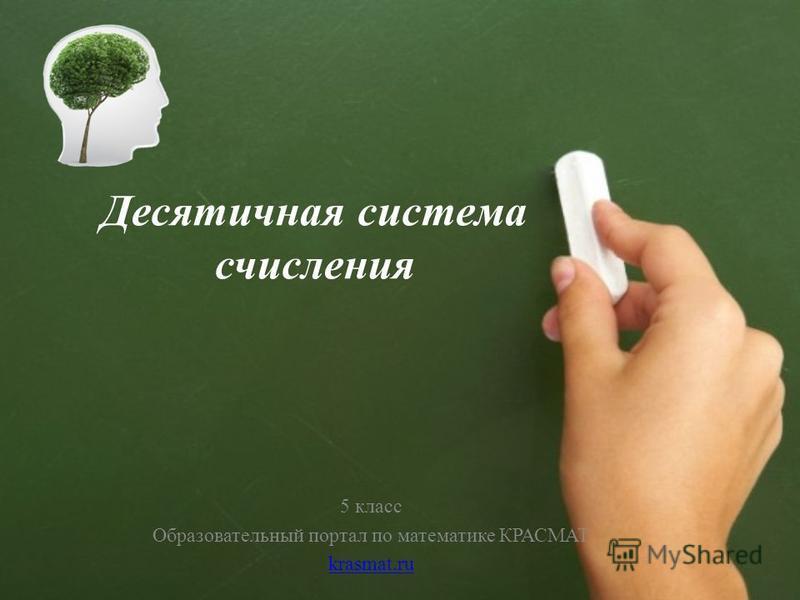 Десятичная система счисления 5 класс Образовательный портал по математике КРАСМАТ krasmat.ru