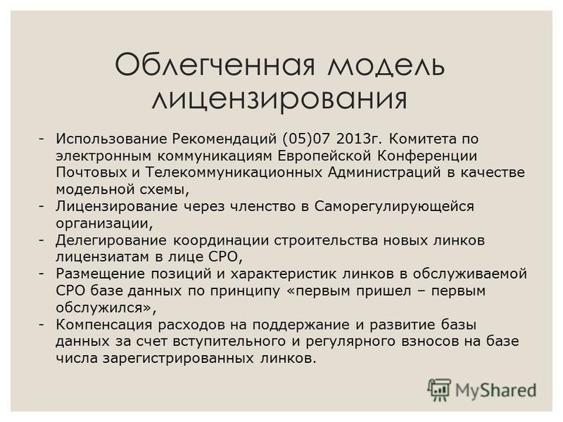 Облегченная модель лицензирования -Использование Рекомендаций (05)07 2013 г. Комитета по электронным коммуникациям Европейской Конференции Почтовых и Телекоммуникационных Администраций в качестве модельной схемы, -Лицензирование через членство в Само
