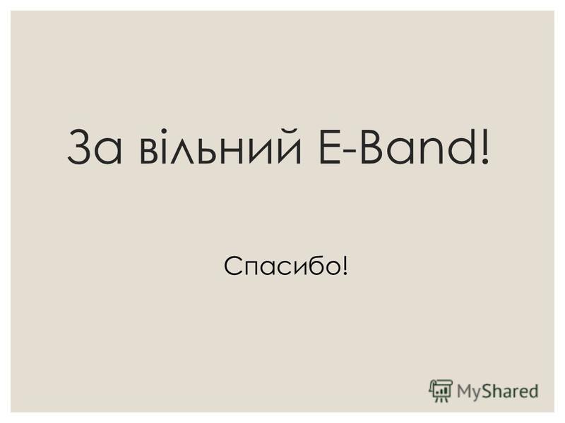 За вільний E-Band! Спасибо!