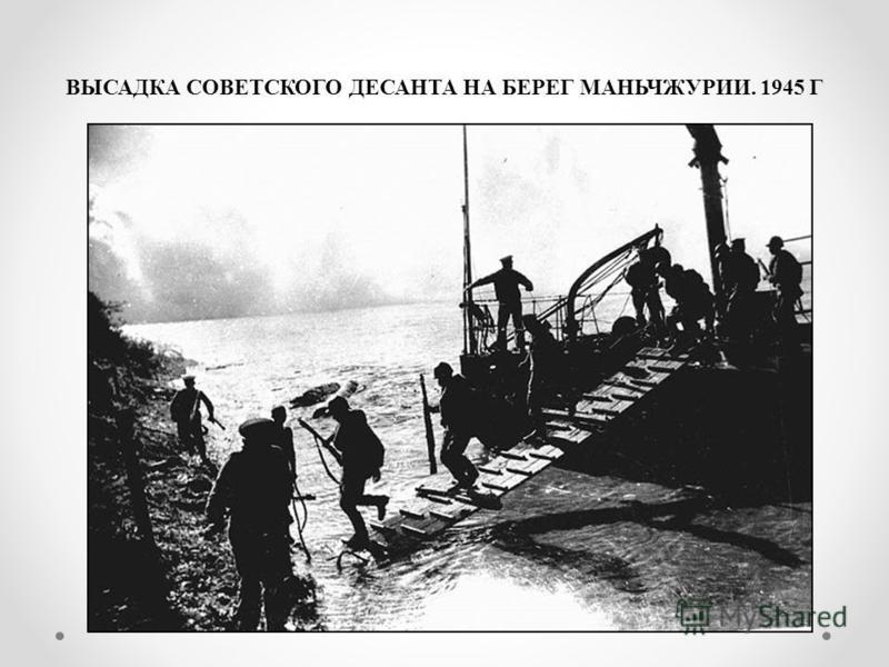 ВЫСАДКА СОВЕТСКОГО ДЕСАНТА НА БЕРЕГ МАНЬЧЖУРИИ. 1945 Г
