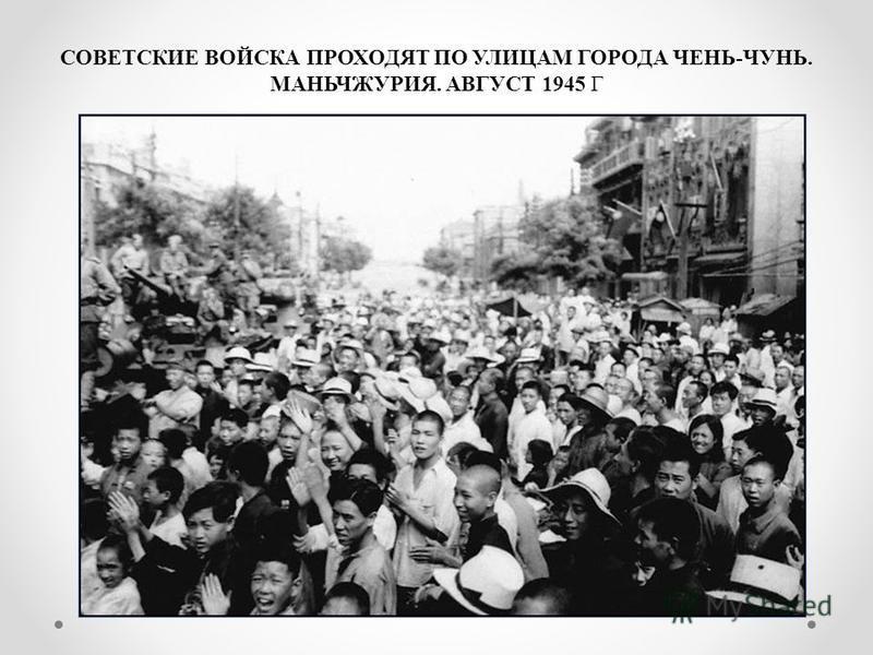 СОВЕТСКИЕ ВОЙСКА ПРОХОДЯТ ПО УЛИЦАМ ГОРОДА ЧЕНЬ-ЧУНЬ. МАНЬЧЖУРИЯ. АВГУСТ 1945 Г