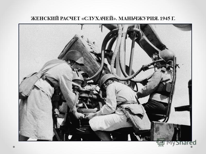 ЖЕНСКИЙ РАСЧЕТ «СЛУХАЧЕЙ». МАНЬЧЖУРИЯ. 1945 Г.
