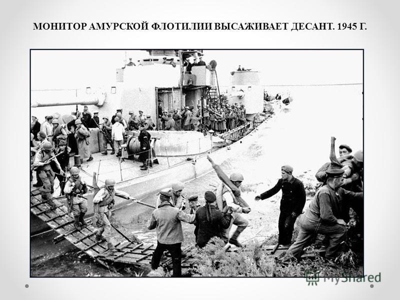 МОНИТОР АМУРСКОЙ ФЛОТИЛИИ ВЫСАЖИВАЕТ ДЕСАНТ. 1945 Г.