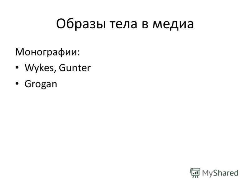Образы тела в медиа Монографии: Wykes, Gunter Grogan