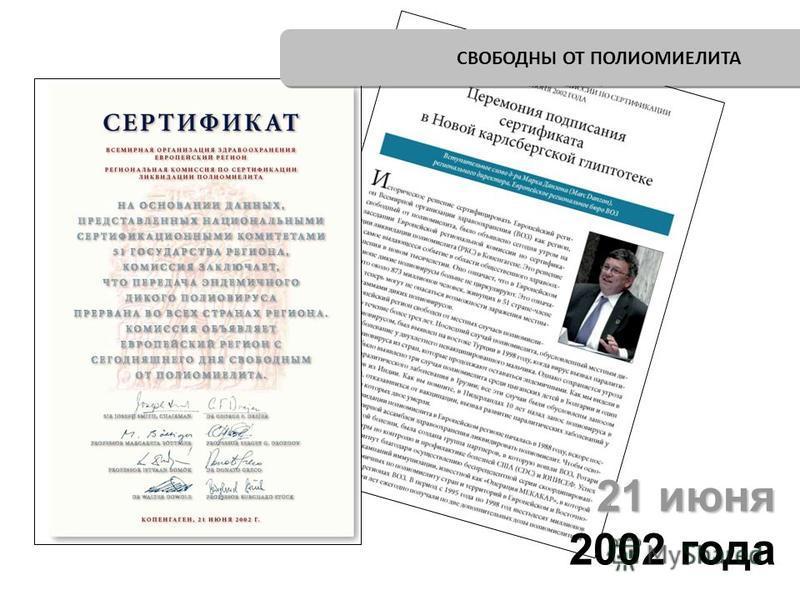 СВОБОДНЫ ОТ ПОЛИОМИЕЛИТА 21 июня 2002 года