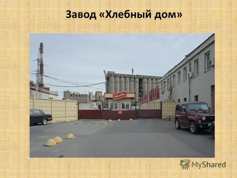 Завод «Хлебный дом»