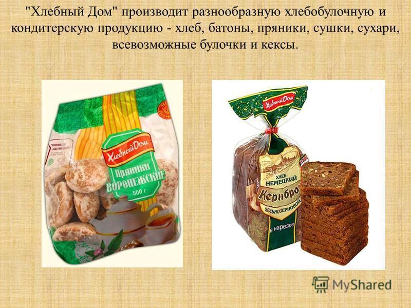 Хлебный Дом производит разнообразную хлебобулочную и кондитерскую продукцию - хлеб, батоны, пряники, сушки, сухари, всевозможные булочки и кексы.