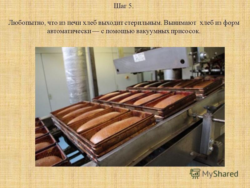 Шаг 5. Любопытно, что из печи хлеб выходит стерильным. Вынимают хлеб из форм автоматически с помощью вакуумных присосок.
