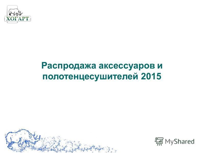 Распродажа аксессуаров и полотенцесушителей 2015