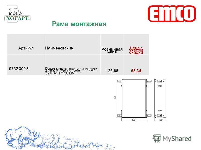 Артикул Наименование Розничная цена Цена с учетом скидки 9732 000 31Рама монтажная для модуля 495 мм, Emco, Asis, 320*491*150 мм 126,6863,34 Рама монтажная
