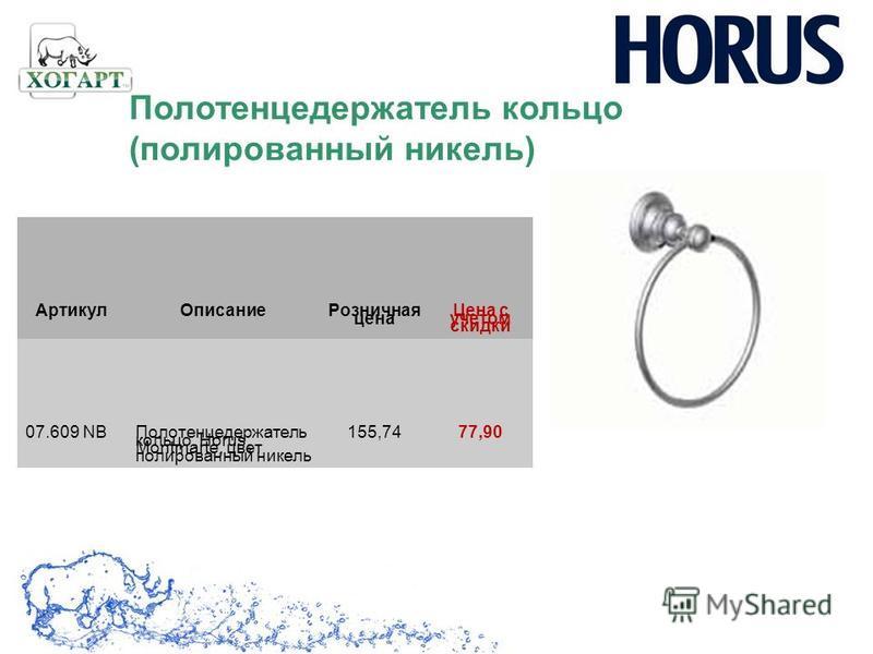Полотенцедержатель кольцо (полированный никель) Артикул Описание Розничная цена Цена с учетом скидки 07.609 NBПолотенцедержатель кольцо, Horus, Montmarte, цвет полированный никель 155,7477,90