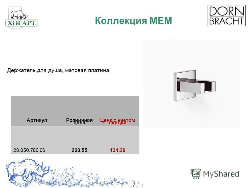 Держатель для душа, матовая платина Артикул Розничная цена Цена с учетом скидки 28.050.780.06268,55134,28 Коллекция MEM