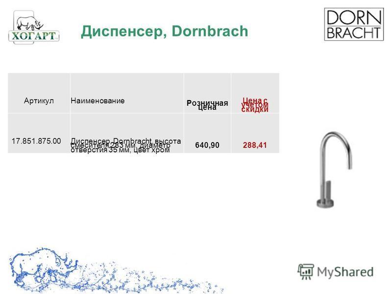 Диспенсер, Dornbrach Артикул Наименование Розничная цена Цена с учетом скидки 17.851.875.00Диспенсер, Dornbracht, высота смесителя 283 мм, диаметр отверстия 35 мм, цвет хром 640,90288,41