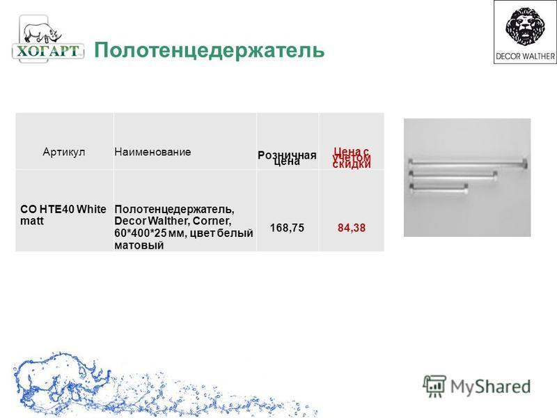 Артикул Наименование Розничная цена Цена с учетом скидки CO HTE40 White matt Полотенцедержатель, Decor Walther, Corner, 60*400*25 мм, цвет белый матовый 168,7584,38 Полотенцедержатель