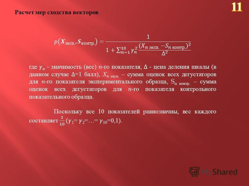 Расчет мер сходства векторов