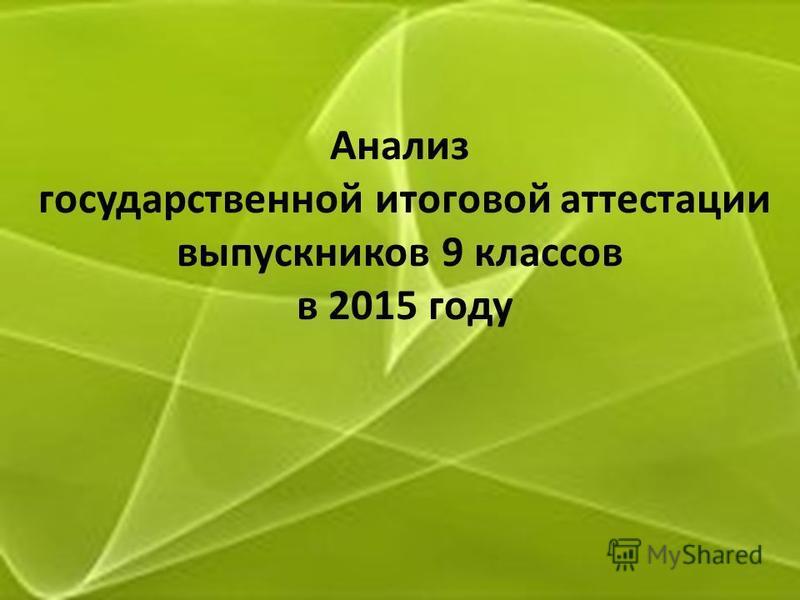 Анализ государственной итоговой аттестации выпускников 9 классов в 2015 году