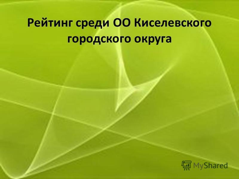Рейтинг среди ОО Киселевского городского округа