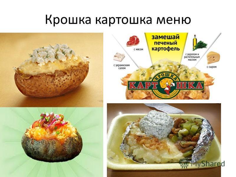 Крошка картошка меню