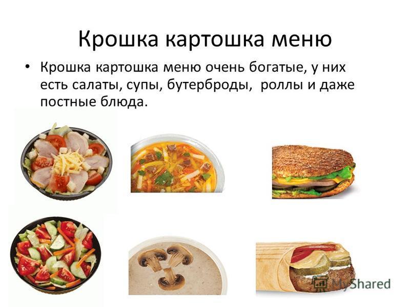 Крошка картошка меню очень богатые, у них есть салаты, супы, бутерброды, роллы и даже постные блюда.