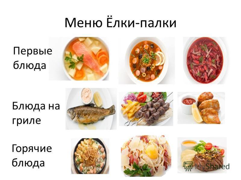 Меню Ёлки-палки Первые блюда Блюда на гриле Горячие блюда