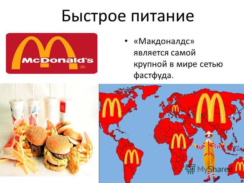 Быстрое питание «Макдоналдс» является самой крупной в мире сетью фастфуда.