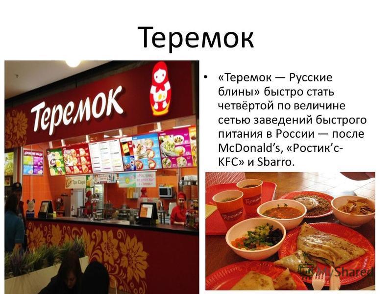 Теремок «Теремок Русские блины» быстро стать четвёртой по величине сетью заведений быстрого питания в России после McDonalds, «Ростикс- KFC» и Sbarro.