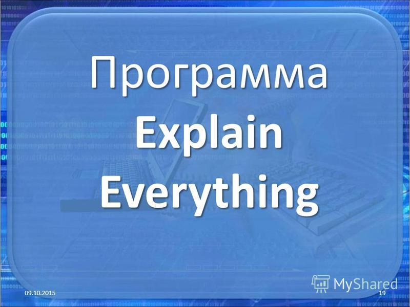 Программа Explain Everything 09.10.201519
