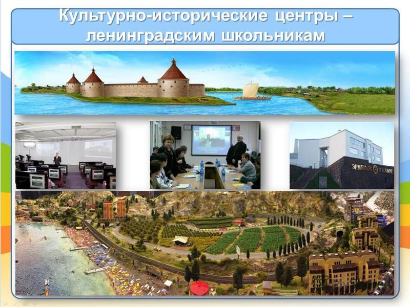 20 Культурно-исторические центры – ленинградским школьникам