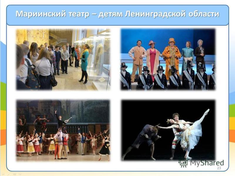 Мариинский театр – детям Ленинградской области 23