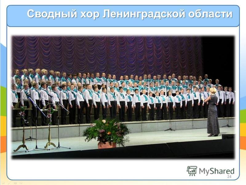 Сводный хор Ленинградской области 24