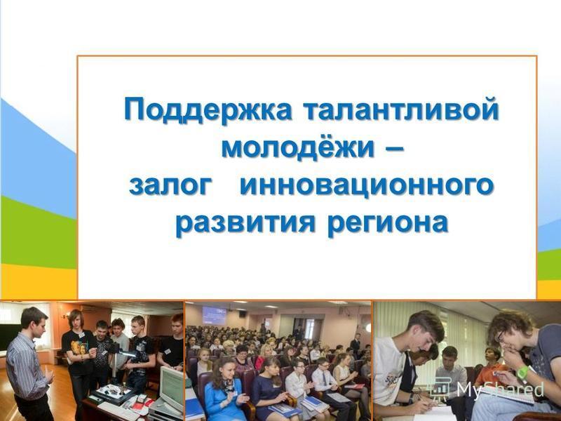 Поддержка талантливой молодёжи – залог инновационного развития региона