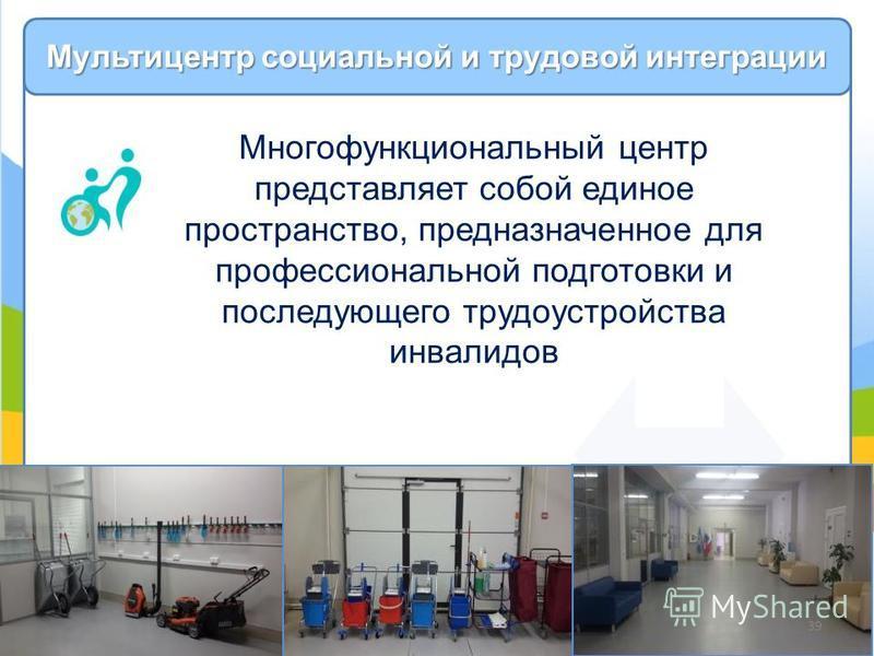 Многофункциональный центр представляет собой единое пространство, предназначенное для профессиональной подготовки и последующего трудоустройства инвалидов Мультицентр социальной и трудовой интеграции 39
