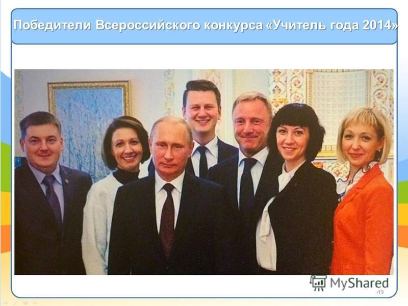Победители Всероссийского конкурса «Учитель года 2014» 49