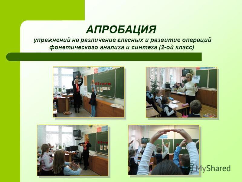 АПРОБАЦИЯ упражнений на различение гласных и развитие операций фонетического анализа и синтеза (2-ой класс)