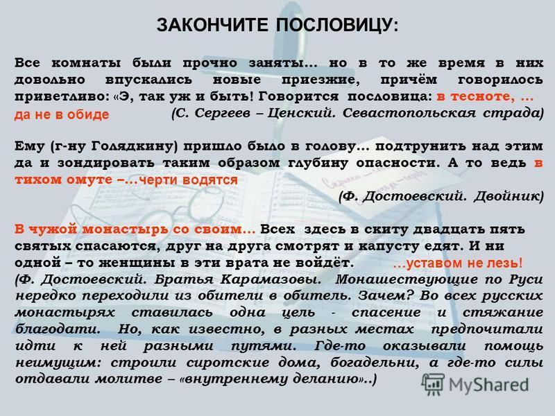 ЗАКОНЧИТЕ ПОСЛОВИЦУ: Все комнаты были прочно заняты… но в то же время в них довольно впускались новые приезжие, причём говорилось приветливо: «Э, так уж и быть! Говорится пословица: в тесноте, … (С. Сергеев – Ценский. Севастопольская страда) Ему (г-н