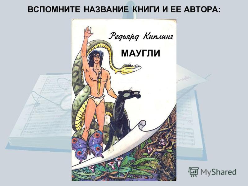 Редьярд Киплинг МАУГЛИ