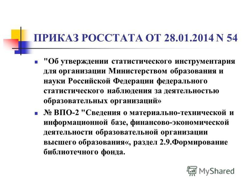ПРИКАЗ РОССТАТА ОТ 28.01.2014 N 54