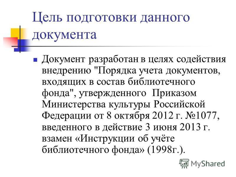 Документ разработан в целях содействия внедрению