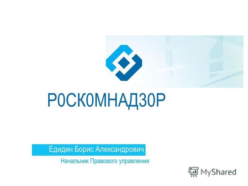 Р0СК0МНАД30Р Едидин Борис Александрович Начальник Правового управления