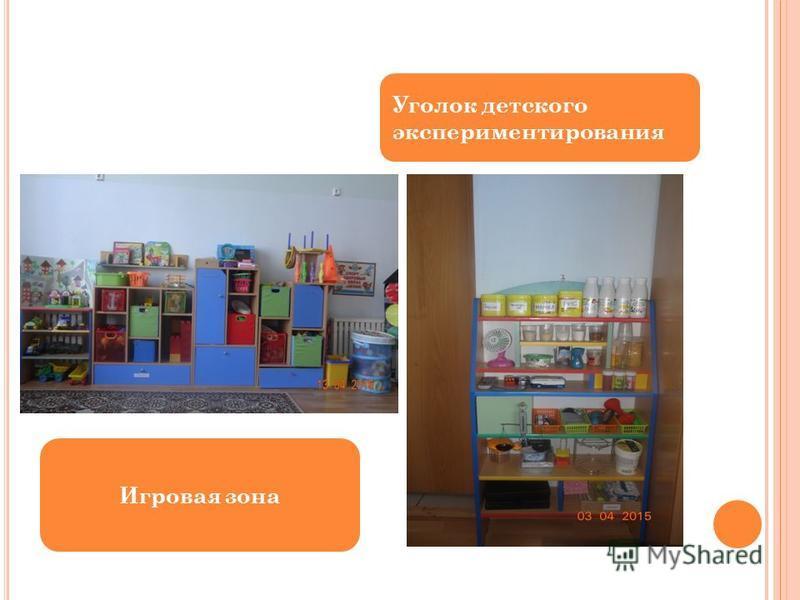 Игровая зона Уголок детского экспериментирования