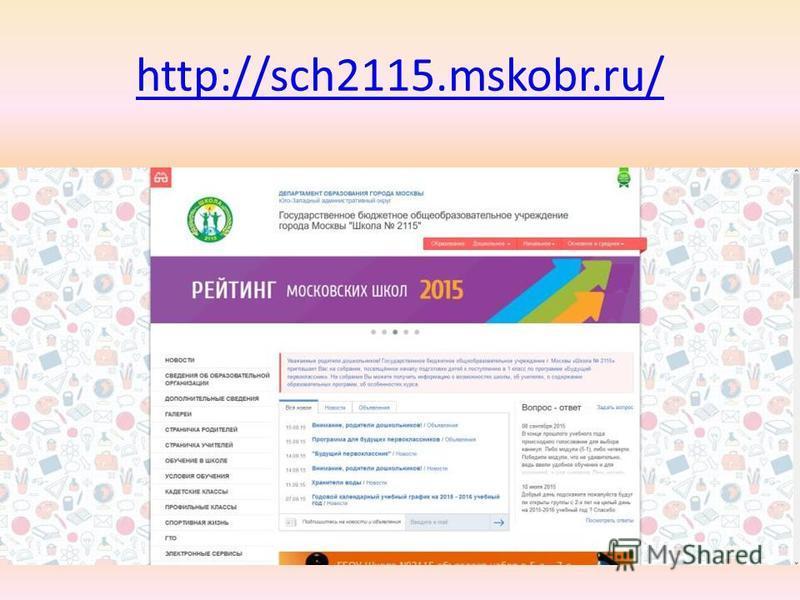 http://sch2115.mskobr.ru/