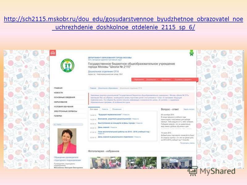 http://sch2115.mskobr.ru/dou_edu/gosudarstvennoe_byudzhetnoe_obrazovatel_noe _uchrezhdenie_doshkolnoe_otdelenie_2115_sp_6/
