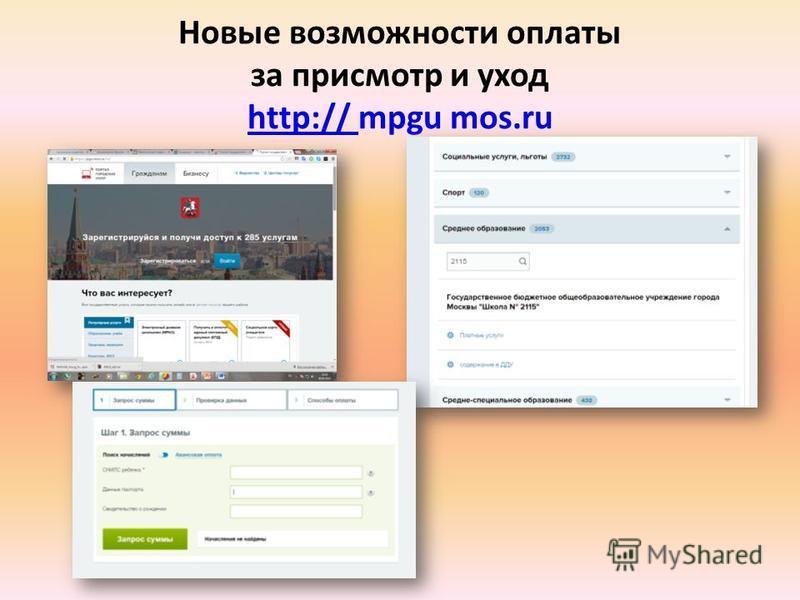 Новые возможности оплаты за присмотр и уход http:// mpgu mos.ru http://