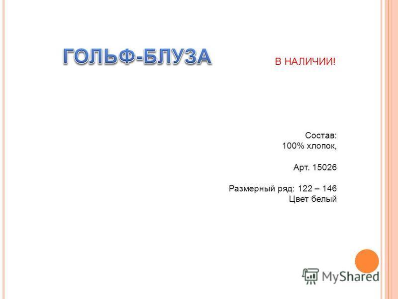 Состав: 100% хлопок, Арт. 15026 Размерный ряд: 122 – 146 Цвет белый В НАЛИЧИИ!