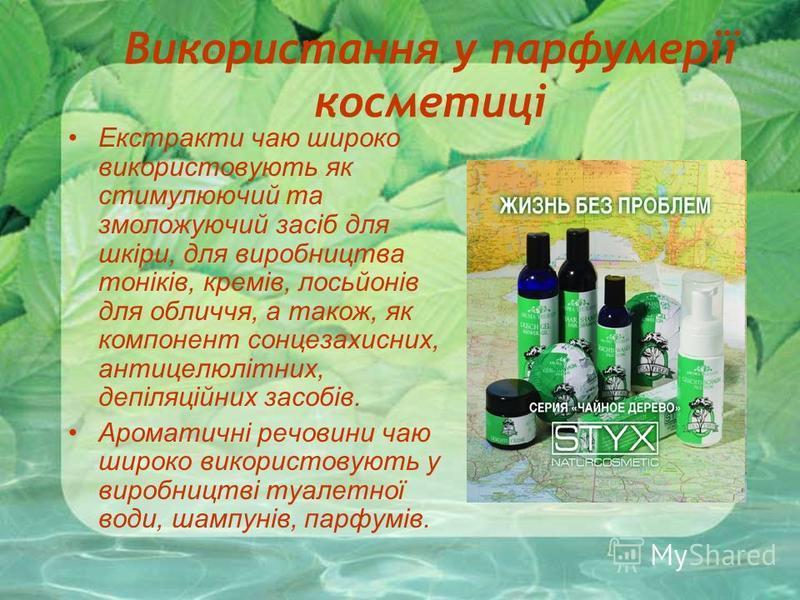 Використання у парфумерії косметиці Екстракти чаю широко використовують як стимулюючий та змоложуючий засіб для шкіри, для виробництва тоніків, кремів, лосьйонів для обличчя, а також, як компонент сонцезахисних, антицелюлітних, депіляційних засобів.
