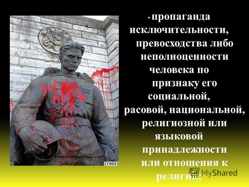 насильственное изменение основ конституционного строя и нарушение целостности Российской Федерации; публичное оправдание терроризма и иная террористическая деятельность; возбуждение социальной, расовой, национальной или религиозной розни;