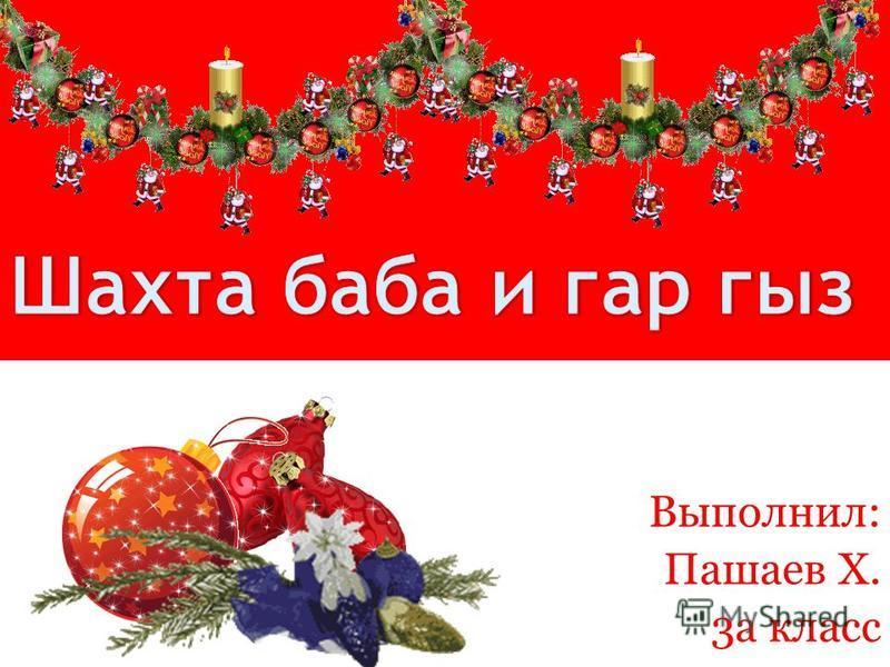 Выполнил: Пашаев Х. 3 а класс